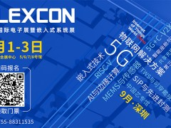 2021ELEXCON深圳国际电子展暨嵌入式系统展